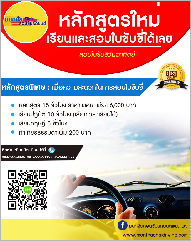 Promotion-monthachaidriving-001