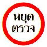 traffic-sign-1-21