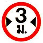 traffic-sign-1-26