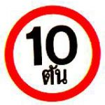 traffic-sign-1-30