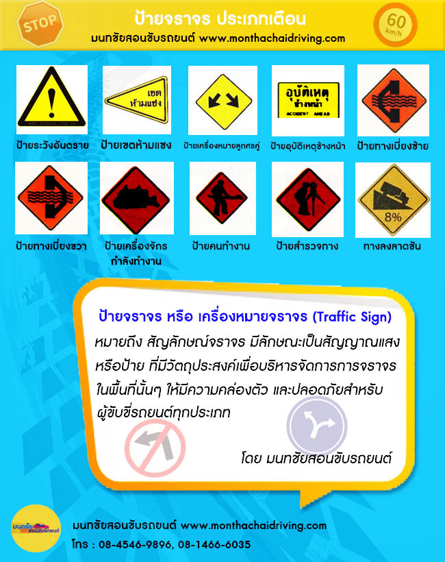 traffic-sign-monthachaidriving-06